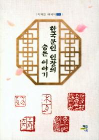한국문인 인장의 숨은 이야기