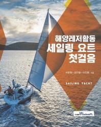 해양레저활동 세일링 요트 첫걸음