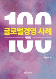 글로벌경영 사례 100
