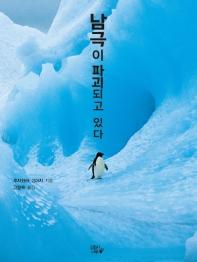 남극이 파괴되고 있다