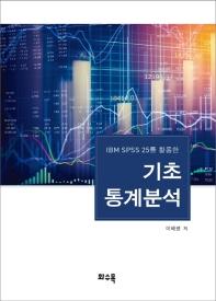 IBM SPSS 25를 활용한 기초통계분석