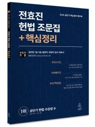 전효진 헌법조문집+핵심정리(2020)