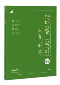 선재국어 매일 국어 술술 한자. 4(2020)