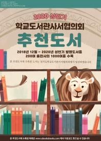 학교도서관사서협의회 추천도서(2020 상반기)