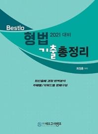 Bestlo 형법 기출총정리(2021)