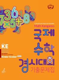 매쓰캥거루 국제 수학 경시대회 기출문제집 KE(Kinder Ecolier)(7세~초1)