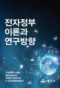 전자정부 이론과 연구방향
