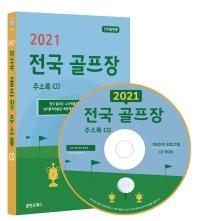 전국 골프장 주소록(2021)(CD)