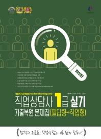 2021 직업상담사 1급 실기(필답형, 작업형)