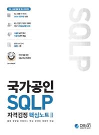 국가공인 SQLP 자격검정 핵심노트. 2