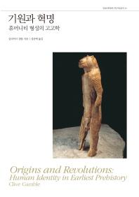 기원과 혁명: 휴머니티 형성의 고고학