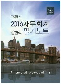 김현식 재무회계 필기노트(객관식)(2016)