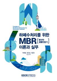 하폐수처리를 위한 MBR 이론과 실무
