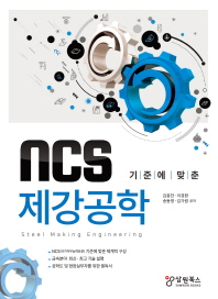 NCS 기준에 맞춘 제강공학
