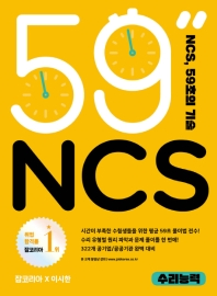 NCS 59초의 기술: 수리능력