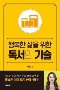 행복한 삶을 위한 독서의 기술