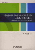 식량안보체계 구축을 위한 해외농업개발과 자원 확보 방안(1 3차 연도)