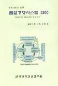 품질경영시스템 2000