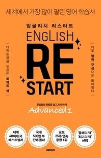 잉글리시 리스타트 Advanced. 1  헷갈렸던 문법을 쉽고, 탄탄하게(멀티ebook)