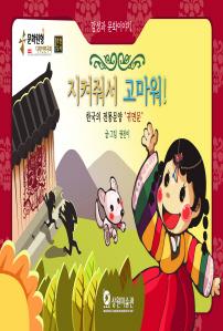 """지켜줘서 고마워! - 한국의 전통문양 """"귀면문"""""""