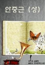 안중근(상)_송원희