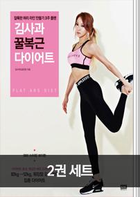 김사과 꿀복근+애플힙 다이어트 2권 세트