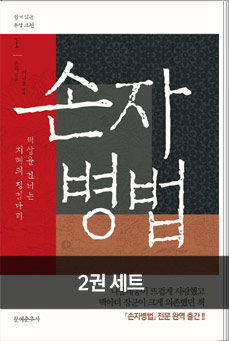 44%▼ 손자병법 + 명심보감 (쉽게 읽는 동양 고전 시리즈)