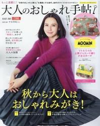오토나노오샤레테쵸우 大人のおしゃれ手帖 2021.10 (리틀미이 자카드 가마우치지갑)