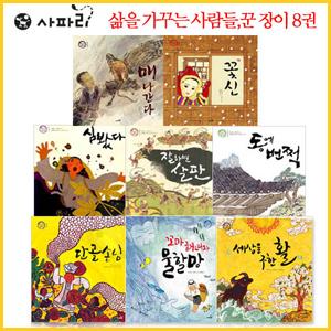 꾼.장이 시리즈 전8권세트판매
