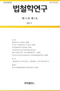 법철학연구 제14권 제3호(2011)