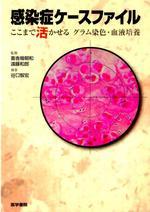 感染症ケ―スファイル ここまで活かせるグラム染色.血液培養