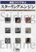 模型づくりで學ぶスタ―リングエンジン