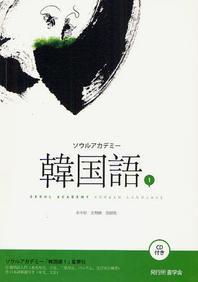 ソウルアカデミ-韓國語 1