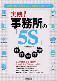 實踐!事務所の「5S」 オフィスのムダをなくして業務效率アップ!