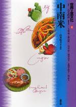 世界の食文化 13