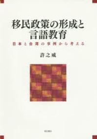 移民政策の形成と言語敎育 日本と台灣の事例から考える