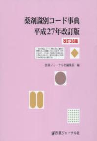 藥劑識別コ-ド事典 平成27年改訂版