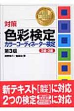 對策色彩檢定カラ―コ―ディネ―タ―檢定2級.3級
