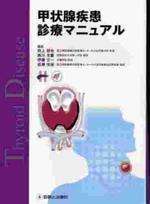 甲狀腺疾患診療マニュアル