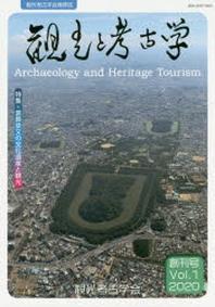 觀光と考古學 觀光考古學會機關誌 創刊號VOL.1