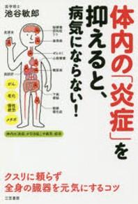 體內の「炎症」を抑えると,病氣にならない!
