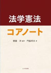 法學憲法コアノ-ト
