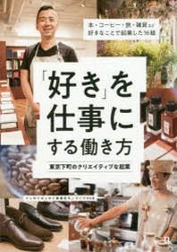 「好き」を仕事にする動き方 東京下町のクリエイティブな起業 本.コ-ヒ-.旅.雜貨など好きなことで起業した16組