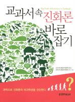 교과서 속 진화론 바로잡기