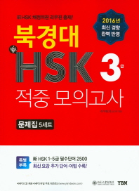 북경대 신HSK 적중 모의고사 3급 문제집