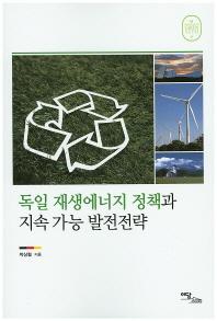 독일 재생에너지 정책과 지속 가능 발전전략