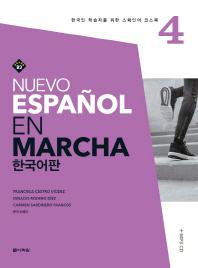 Nuevo Espanol En Marcha. 4(한국어판)