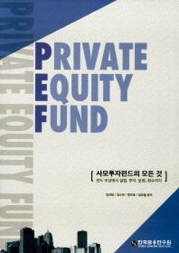 Private Equity Fund(사모투자펀드의 모든 것)