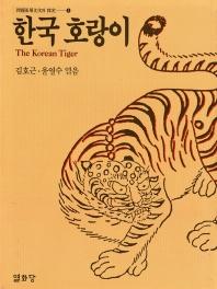 한국 호랑이(한국기층문화의 탐구 1)