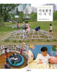 아동환경 디자인